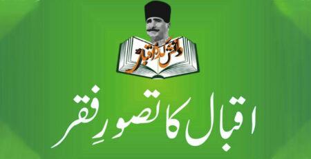 Iqbal-ka-fiker