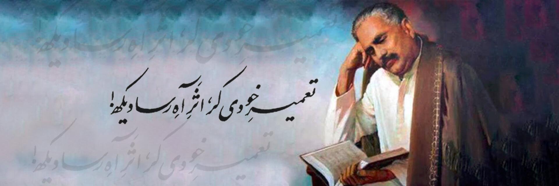 Tameer-e-Khudi